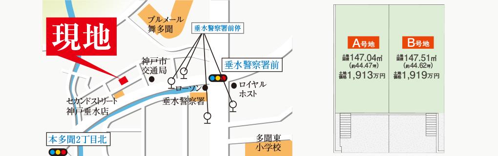 プレミアム本多聞Ⅱ